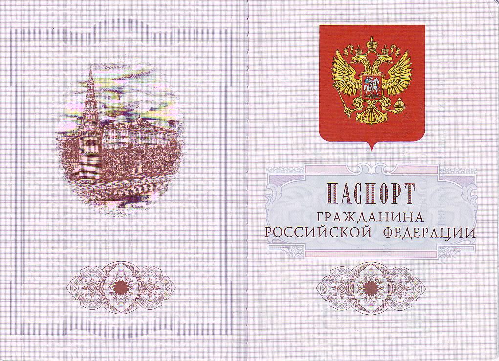 Смена паспорта после развода